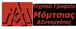 Τεχνικό Γραφείο Μόμτσιας & Συνεργάτες